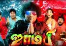 யோகி பாபு-வின் 'ஜாம்பி' திரைப்பட டிரெய்லர் வெளியீடு...!!!