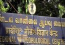 """14 மாவட்டம் """"கனமழை எச்சரிக்கை"""" வானிலை ஆய்வு மையம்….!!"""